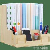 桌面辦公用品辦公室書桌檔架置物架多功能書架木質檔夾收納盒 茱莉亞嚴選