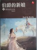 【書寶二手書T5/一般小說_OGI】伯爵的新娘1消失的少女_黑田萌