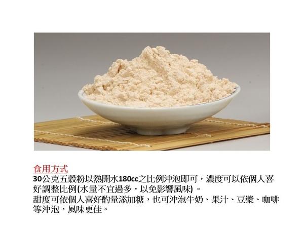 【池上鄉農會】五穀粉300g/包