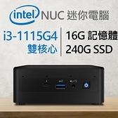 【南紡購物中心】Intel系列【mini獅子】i3-1115G4雙核電腦(16G/240G SSD)《RNUC11PAHi30000》