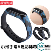 台灣現貨 小米手環5 迷彩 印花 手錶錶帶 防丟 腕帶 智能手環 防水防汗 替換帶