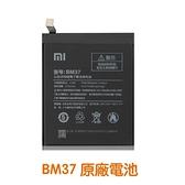 送4大好禮【含稅附發票】BM37 小米 5S Plus Mi 5S Plus 5S+ 原廠電池