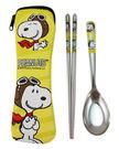 【卡漫城】 Snoopy 兒童 湯匙 筷子 餐具組 黃 ㊣版 304 不鏽鋼 史努比 史奴比 潛水布套 餐具  湯筷組