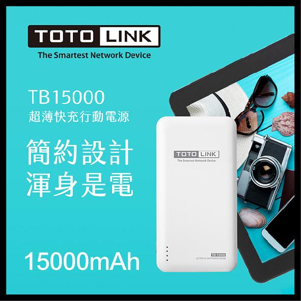 TOTOLINK 超薄快充15000行動電源 TB15000 15000mah 行動電源 移動電源 行動充電