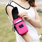 手機臂包男女運動健身臂套蘋果7通用手機套手腕包 小艾時尚