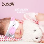 眼罩漢絲坊兒童真絲眼罩睡眠遮光透氣女可愛卡通男女嬰兒小孩午休睡覺洛麗的雜貨鋪