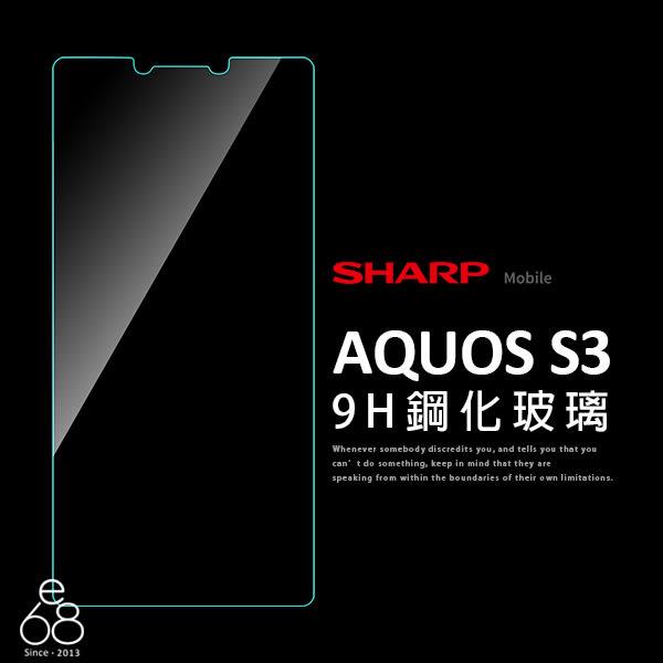 9H 鋼化玻璃 Sharp 夏普 AQUOS S3 5.99吋 保護貼 螢幕 保護 玻璃貼 防爆刮 手機膜 鋼化 貼 膜