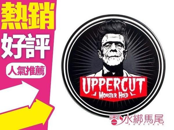澳洲 UPPERCUT MASTER HOLD 殭屍 復古水洗式髮油 油頭 70g◐香水綁馬尾◐