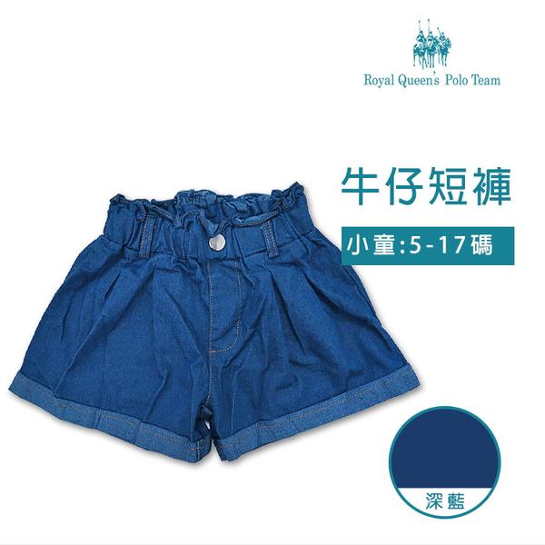 女童牛仔短褲 [65021] RQ POLO 小童 5-17碼 春夏 童裝 現貨