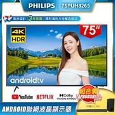 (顯示器送安裝)PHILIPS飛利浦 75吋4K Android聯網液晶75PUH8265 + PHILIPS飛利浦 杜比全景聲聲霸劇院TAPB603