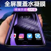 買一送一 iPhone 6 6s 7 8 Plus 藍光水凝膜 滿版 全屏 全覆蓋 防爆 自動修復 保護膜 軟膜 螢幕保護貼