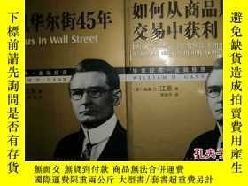 二手書博民逛書店(珍藏版)江恩華爾街45年.如何從商品期貨交易中獲利等2本合售罕