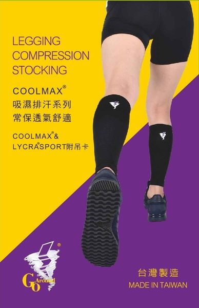 吸濕排汗壓縮小腿套 GoAround COOLMAX減壓型小腿套(2入)醫療護具 小腿保護 靜脈曲張 久站 腫脹 萊卡