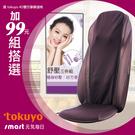 ⦿超贈點5倍送⦿ tokuyo 4D雙引擎摩速椅 TH-572 (涼暖風雙循環) 加99元豪禮選