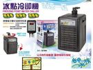 [ 台中水族 ] 台灣T&F 冰點微電腦冷卻機 1/3HP 免運費