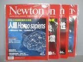 【書寶二手書T3/雜誌期刊_PNB】牛頓科學雜誌_41~48期間_共4本合售_人類等