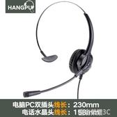 杭普 H520NC電話客服耳機 話務員耳麥降噪頭戴式外呼電銷座機專用