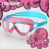 泳鏡 兒童泳鏡大框遊泳鏡高清防水女童寶寶裝備T 3色