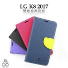 E68精品館 經典款 雙色 皮套 LG K8 2017版 X240K 5吋 手機殼 支架 翻蓋 掀蓋 卡片 保護套