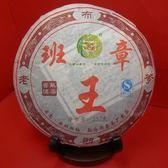 【歡喜心珠寶】【雲南班章王布朗老爹普洱餅茶】2011年普洱茶,熟茶357g/1餅,另贈收藏盒