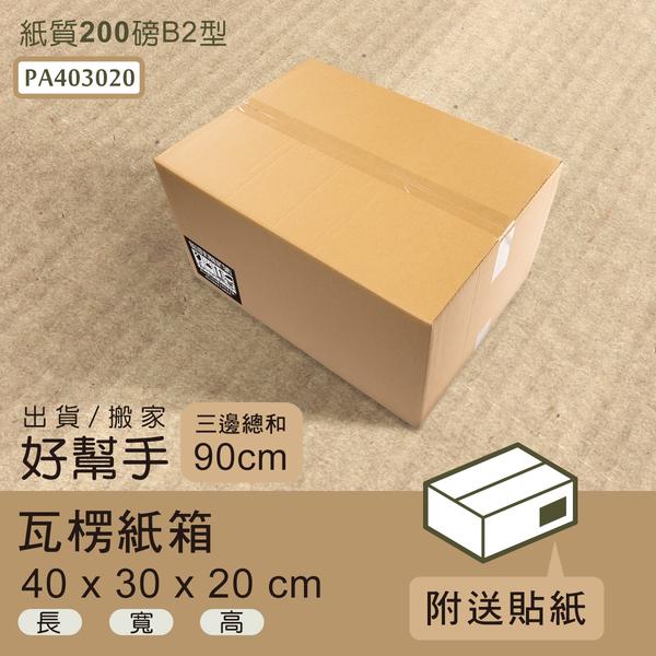 超商紙箱/宅配箱/瓦楞紙箱 40x30x20cm瓦楞紙箱(箱/20入) dayneeds