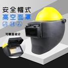 電焊面罩 電焊面罩高空作業面罩配安全帽式面具焊工帽防烤臉部輕便頭戴面罩 阿薩布魯