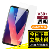 [24H 台灣現貨] Lg V30+ 9H鋼化玻璃膜 手機 螢幕 保護膜 高清透明 完美服貼 輕薄纖透