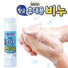 韓國 攜帶式洗手香皂棒(浣熊款) 8g ...