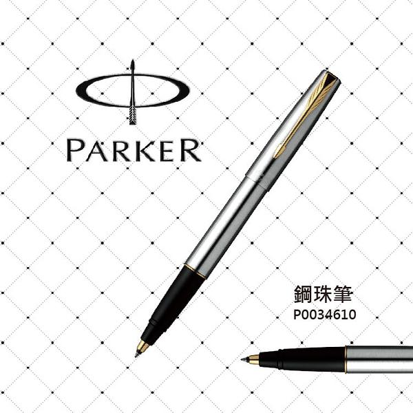 派克 PARKER FRONTIER 雲峰系列 鋼桿金夾 鋼珠筆 P0034610