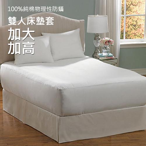 伊莉貝特 防蟎雙人加大床墊套 183x190x30cm (加高) HC2003-1 防蹣寢具