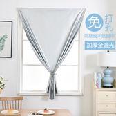 窗簾 魔術貼免打孔安裝窗簾遮光臥室防光隔熱簡易成品租房遮陽全遮光布/米蘭世家