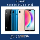 (12期0利率+贈原廠耳機)華為 HUAWEI nova 3e/5.84吋/臉部解鎖/64GB/AI智慧應用/後置雙鏡頭【馬尼通訊】