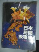 【書寶二手書T2/翻譯小說_IQO】日本民間故事集_李順安