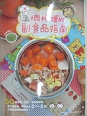 【書寶二手書T1/餐飲_CBI】行動小廚房3-燜燒罐的副食品指南_致!美好生活促進會