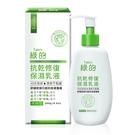 GREEN綠的 抗乾修護保濕乳液200ml 清爽型 效期2023.02【淨妍美肌】