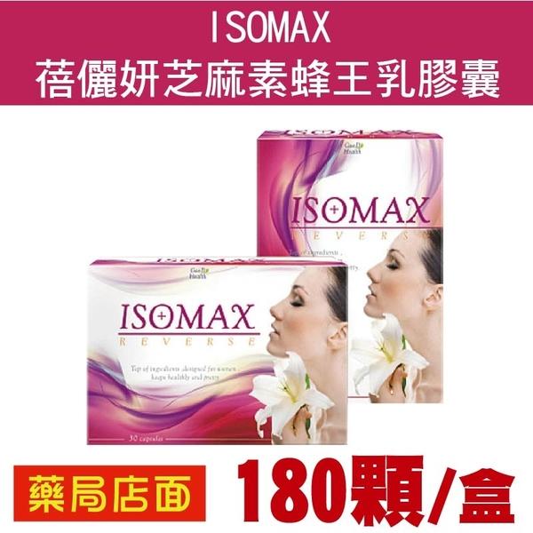 元氣健康館 ISOMAX 蓓儷妍芝麻素蜂王乳膠囊 180顆