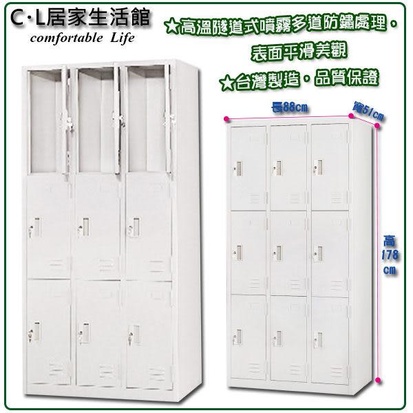 【 C . L 居家生活館 】Y119-6 高級9人衣櫥鐵櫃