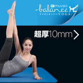 【muva】環保萬用瑜珈運動墊(深蔚藍)
