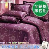 鋪棉床包 100%精梳棉 全鋪棉床包兩用被四件組 雙人特大6x7尺 king size Best寢飾 KF2539