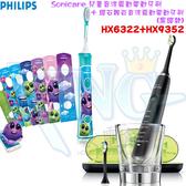 【超值組合↘優惠中】飛利浦 HX6322+HX9352 兒童震動電動牙刷+鑽石靚白音波震動電動牙刷