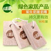 樟木樟腦丸防霉防蟲防蛀樟木塊30塊裝送40顆球 黛尼時尚精品