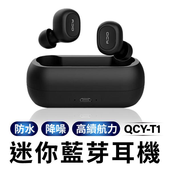【附發票】 QCY T1 5.0 藍芽耳機 真無線藍芽耳機 耳機 運動耳機 TWS T1C 迷你藍芽耳機