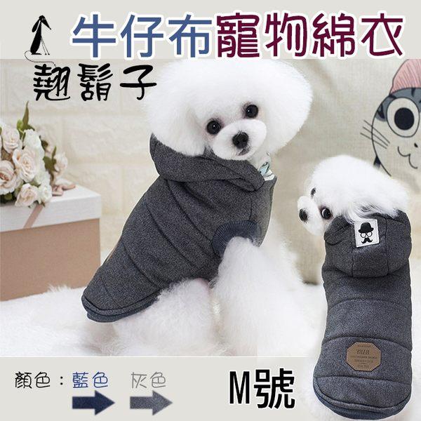 攝彩翹鬍子牛仔布寵物綿衣M號連帽造型小型貓犬秋冬毛小孩寵物衣狗貓衣服吉娃娃迷你貴賓