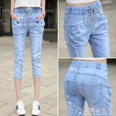 破洞鬆緊腰七分牛仔褲女夏新款寬鬆哈倫薄款韓版修身顯瘦中褲 花間公主