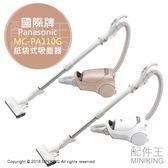 【配件王】日本代購 日本製 Panasonic MC-PA110G 國際牌 紙袋式 吸塵器 強力 集塵1.4L 白色 粉色