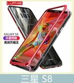 Samsung 三星 S8 雙色亮劍萬磁王 磁吸金屬邊框+透明玻璃背板 金屬框 鏡頭加高保護 金屬殼