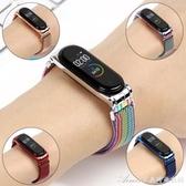 適用小米4/3手環錶帶 nfc通用腕帶金屬 智慧運動三代四代替換帶米蘭磁吸不銹鋼配件非原裝