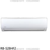 【南紡購物中心】奇美【RB-S28HF2】變頻冷暖分離式冷氣內機4坪