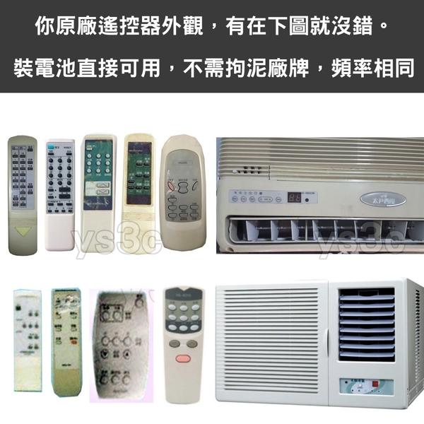 無螢幕冷氣遙控器 (適用遙控沒有螢幕)普騰 惠而浦HAC03R HAC22R 禾聯 RMTS0041 HW-259F HAC22R