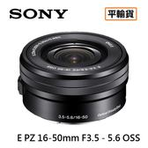 送保護鏡清潔組 SONY 索尼 E PZ 16-50mm F3.5-5.6 OSS 鏡頭 全新拆鏡 SELP1650 平行輸入 店家保固一年